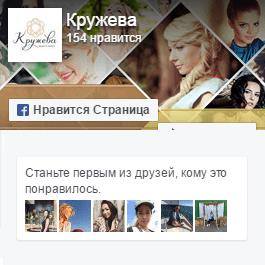 Экспресс-студия красоты «Кружева» в Facebook
